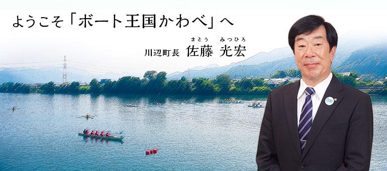 川辺町長 佐藤光宏